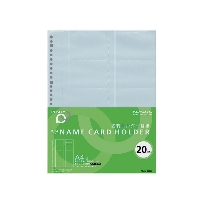 Card holder refill kokuyo refill name card holder 30 holes posity reheart Image collections